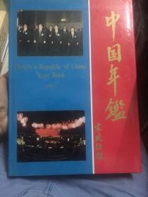 中国年鉴1995