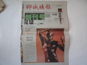 创刊号:聊城晚报(珍藏版)2005年,56版