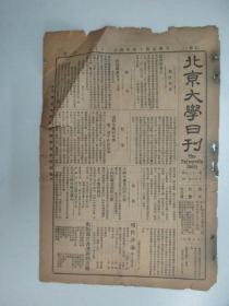 民国报纸《北京大学日刊》1925年第1679号 8开2版  有教部令送学校造林团议案等内容