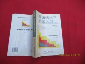 普通话水平测试大纲(修订本)