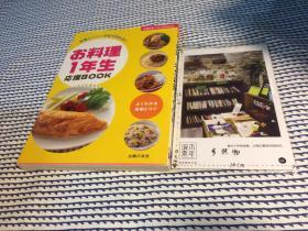 日文原版: お料理1年生応援book 【存于溪木素年书店】