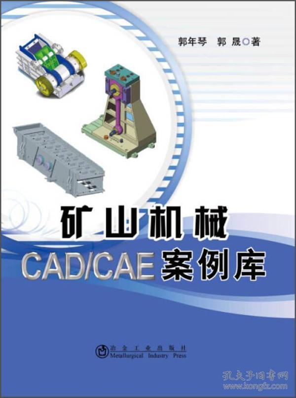 9787502468330矿山机械CAD/CAE案例库