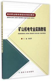矿山机电专业实践教程