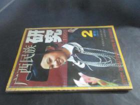 广西民族研究1998