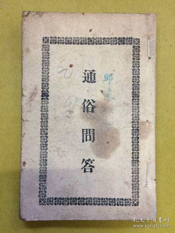 天主降生1940年【通俗问答】南城主教利准、江西南通天主堂印书馆