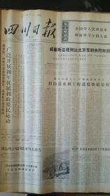 四川日报合订本1975年2月(如果要100本以上的按半价出售,可以议价)