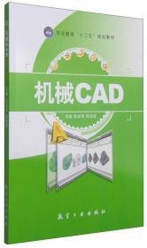 A机械CAD