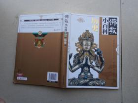 佛教小百科:歷史