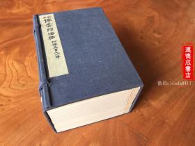 F-0012 线装本 日本西东书房刊《袖珍停云馆法帖附释文书人小传》原函13册全