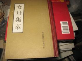 中国气功古籍丛书:女丹集萃 (1989年一版一印、精装影印本 )88品