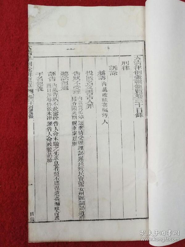 【官版】清刻本-白纸 《大清律例汇辑更览》卷三十刑律诉讼(共2册)--大开本--字体工整--易读--整书考究