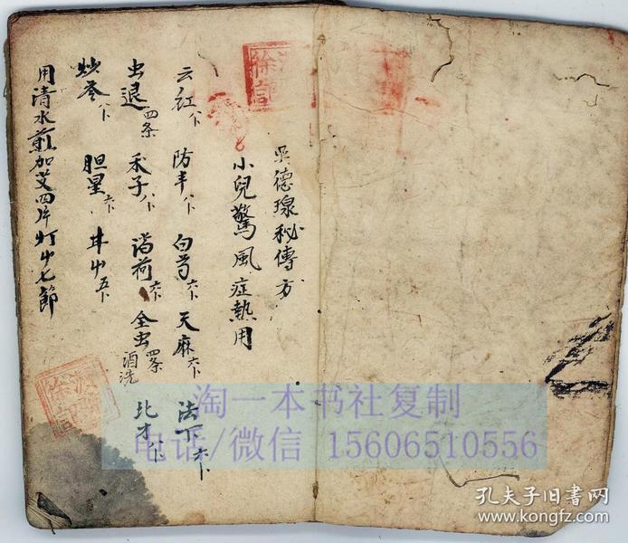 中医古籍手抄本 17