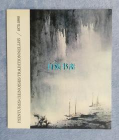 法文原版:1981年中国传统绘画展1975-1980(Peintures chinoises traditionnelles 1975-1980 )