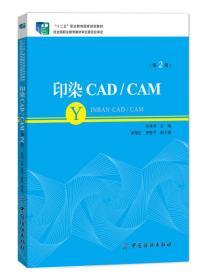 印染 CAD/CAM-(第2版)-附赠多媒体光盘