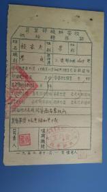 1952农业部机耕学校 供给转移证