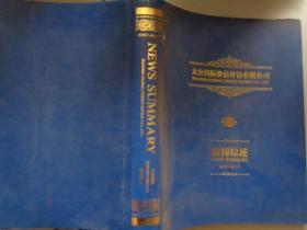 大公国际资信评估有限公司:新闻综述(2010.07-2011.07)