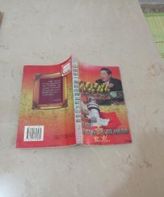 新政通诠:中国新一届政府跨世纪大政纲领