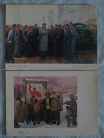 吉林省美术作品选   16开活页画册 33张+前言 共34页 1973年1版1印   封套残缺