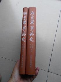 浙東軍事蕪史 (大16開精裝上下冊 一版一印 附大量歷史圖片 僅印1000冊)