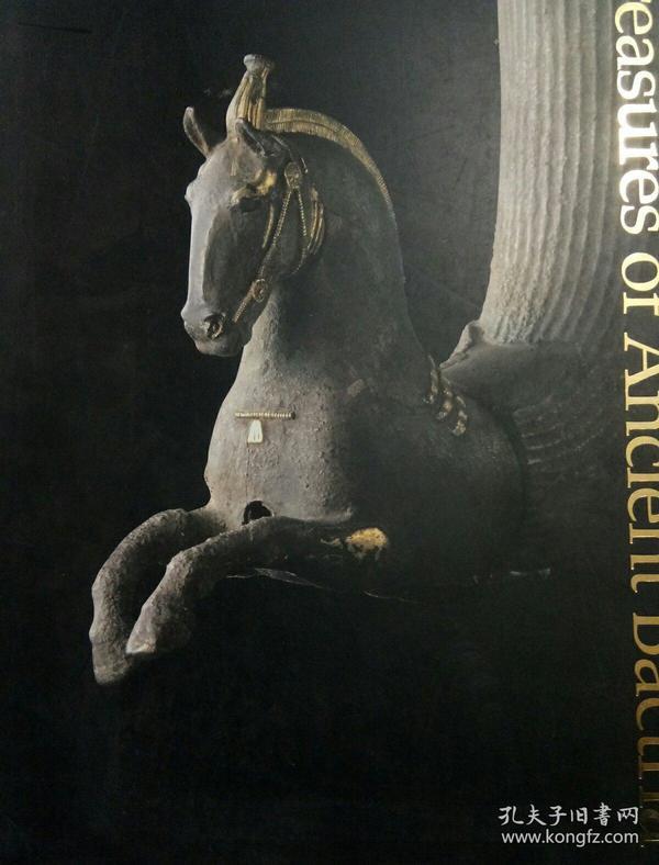 古代遗宝展图录