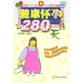 健康怀孕280天