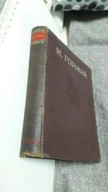 Горький 俄文原版书:高尔基作品(12开精装本,1947年出版,659页)