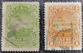 """民国""""哀鸿遍野""""附加赈灾邮票 2枚信销见图实拍"""