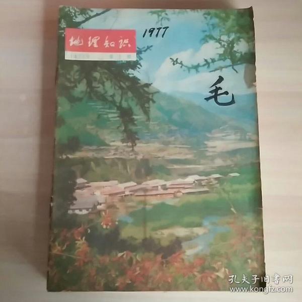 地理知识 1977(全年缺4、5、6三期)(9期合售)