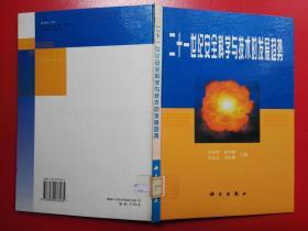 二十一世纪安全科学与技术的发展趋势