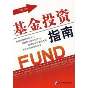 基金投资指南