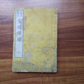和刻本  《爱国伟绩》上册    小笠原胜修先生撰   传记集