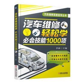 汽车维修轻松学:必会技能1000项