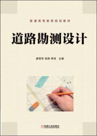 道路勘测设计/普通高等教育规划教材