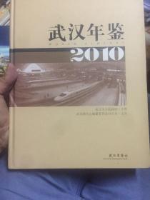 武汉年鉴2010