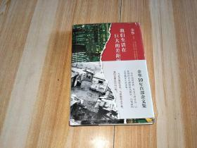 特价 正版 品好 无笔记 现货 我们生活在巨大的差距里 9787530214657 余华 北京十月文艺出版社