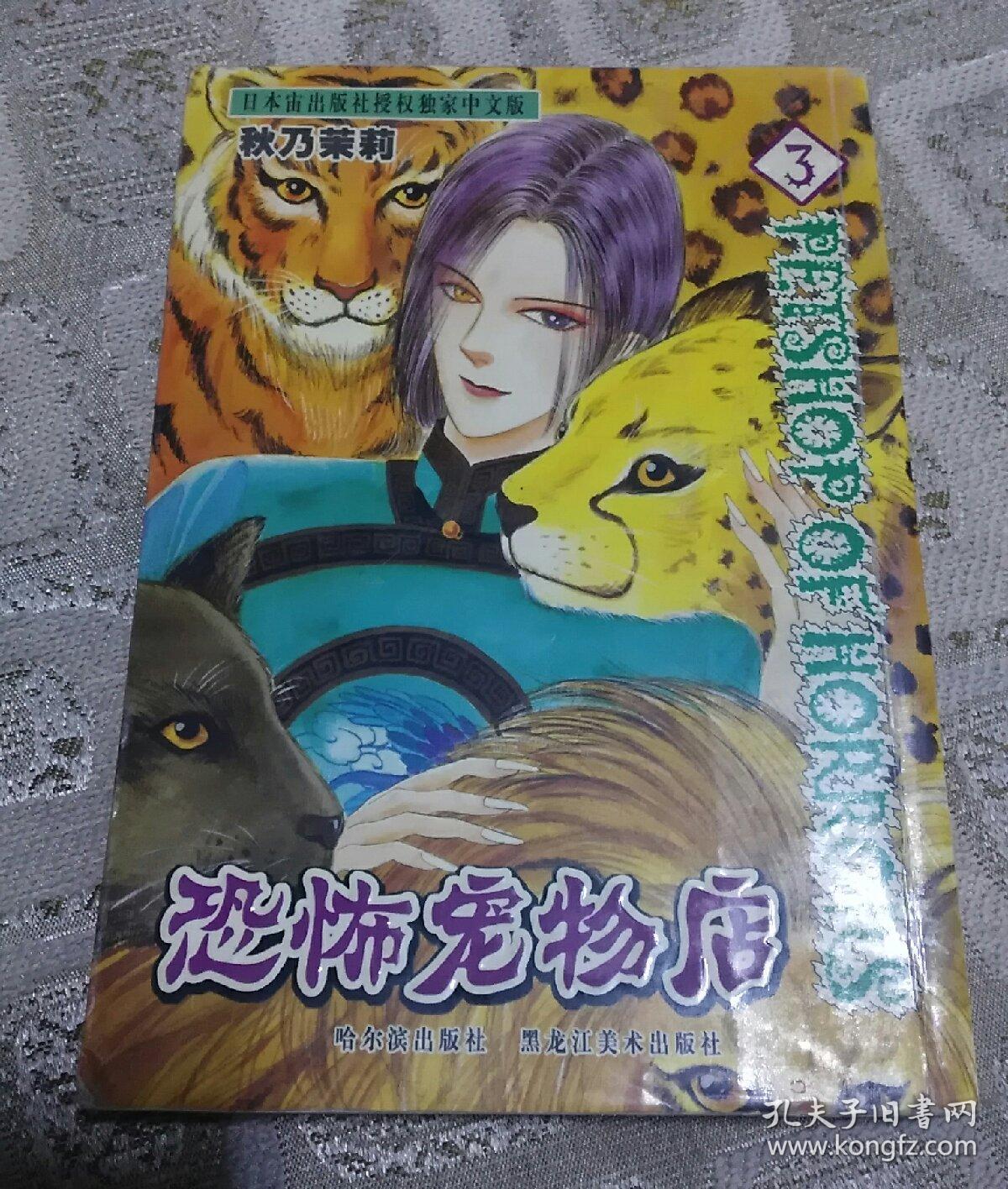卡通漫画大32K:恐怖砂糖店(3)单行本秋乃茉莉宠物漫画的水图片