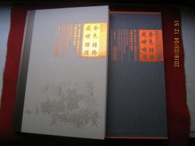 金色丝路 盛世辉煌 :第三届丝绸之路国际艺术节主题绘画展作品集(精装8开)