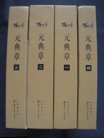 元典章  精装本全四册  天津古籍出版社中华书局2012年一版二印  私藏好品
