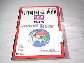 中国国家地理 2015 10
