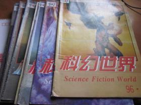科幻世界1996年第1期-12期全12期