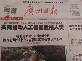 广州日报 20180918 另有最近一周的也可预定