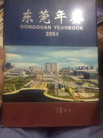 东莞年鉴2004