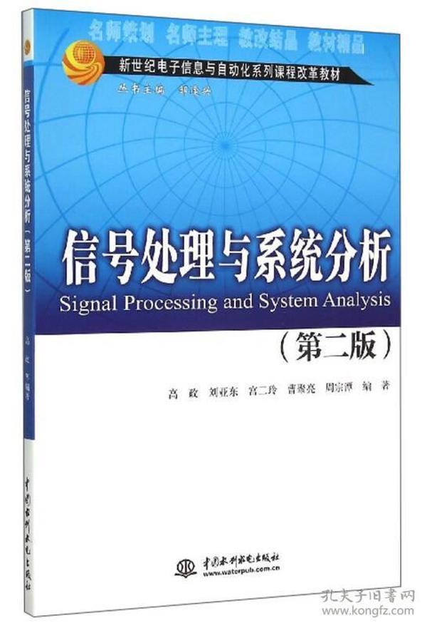 信号处理与系统分析(第二版)