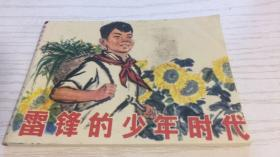 【绘画版连环画】雷锋的少年时代