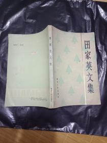 田家英文集(仅印1600册)---书85品如图