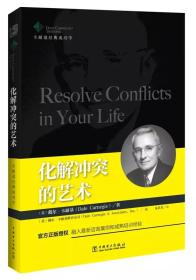 化解冲突的艺术:卡耐基经典成功学