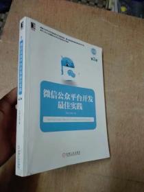 微信公众平台开发最佳实践(第2版)    正版