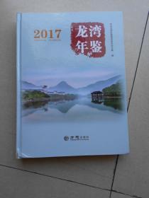 龍灣年鑒2017(書脊有磕碰.品相以實物照片為準)