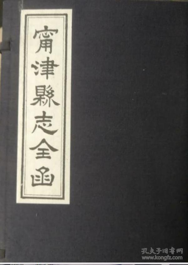 宁津县志.光绪版二十六年