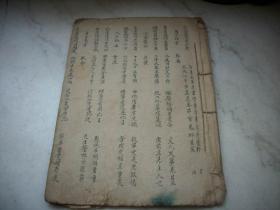 清代手抄本-算命类书【二十八宿值日吉凶歌】等内容一册30面!23/16厘米